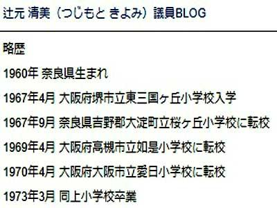 辻元清美 プロフィール