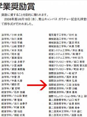 三田友梨佳 青山学院大学 学業奨励賞