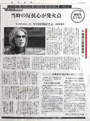 YOSHIKI- 毎日新聞