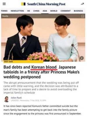 小室圭 South China Morning Post