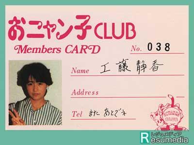 工藤静香 おニャン子クラブ 会員証