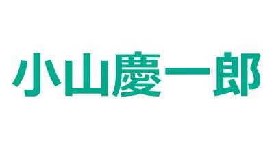 小山慶一郎