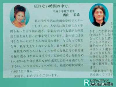 西山茉希 豊田小学校30周年冊子