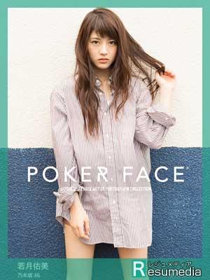 若月佑美 POKER-FACE
