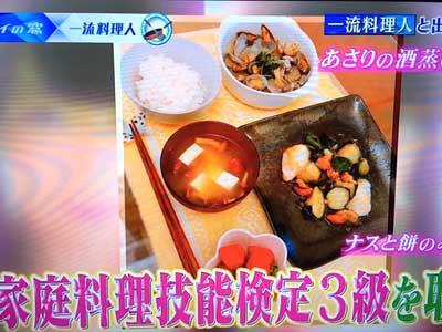 秋元真夏 中学時代 家庭料理技能検定3級