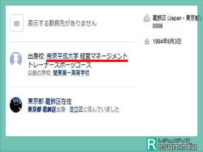 ザカオ 帝京平成大学出身