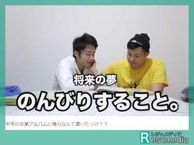 フィッシャーズ モトキ 中学  文集