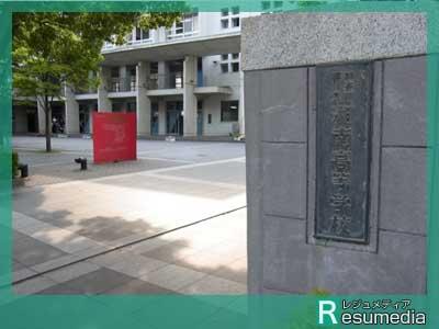 三浦瑠麗 神奈川県立湘南高等学校