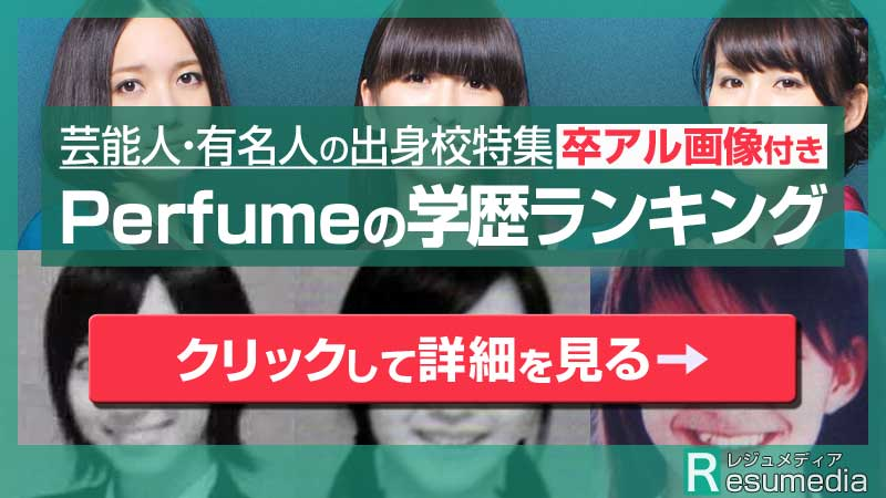 Perfume 学歴 卒アル