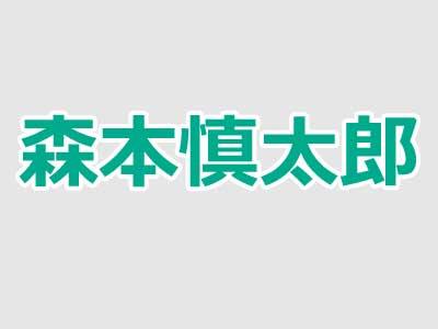 慎太郎 昔 森本 森本慎太郎の身長や年齢は?昔との画像比較と兄弟や実家について調査!