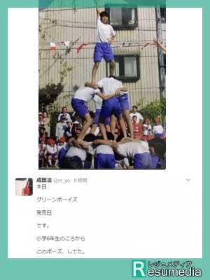 成田凌 小学校6年生