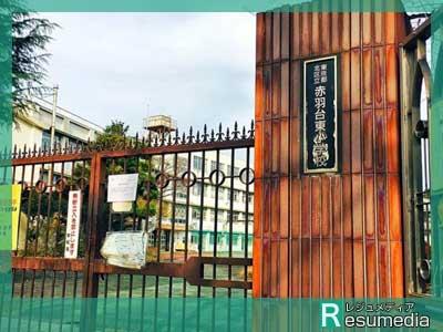 宮本浩次 赤羽台東小学校