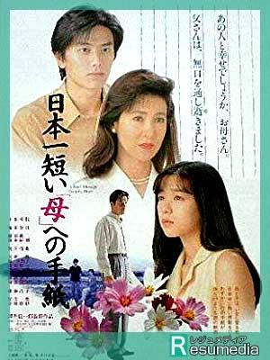 原田龍二 映画 日本一短い「母」への手紙