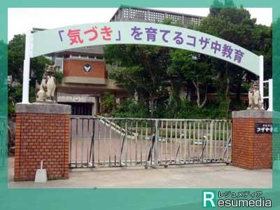 issa コザ中学校