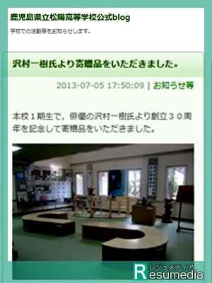 沢村一樹  高校 松陽高校出身