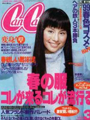 米倉涼子 雑誌 Cancam