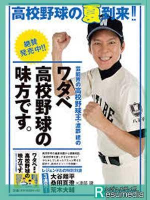 渡部建 書籍 ワタベ高校野球の味方です。