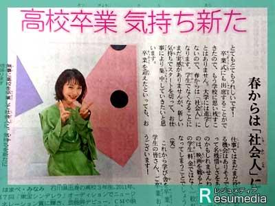 浜辺美波 北國新聞 キラリ通信