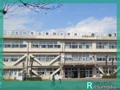 水谷豊 立川第四小学校