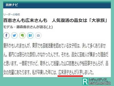 広末涼子 品川女子学院高等部出身