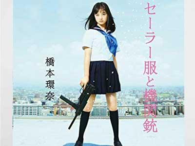 橋本環奈 映画 セーラー服と機関銃