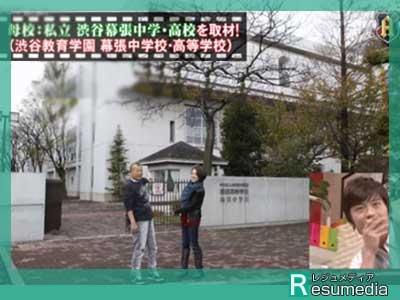 田中圭 渋谷教育学園幕張高校出身
