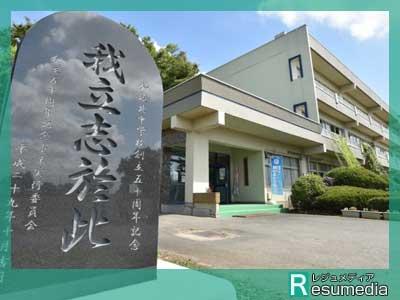 カズレーザー 加須北中学