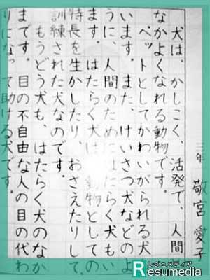 愛子様 小学生 3年生