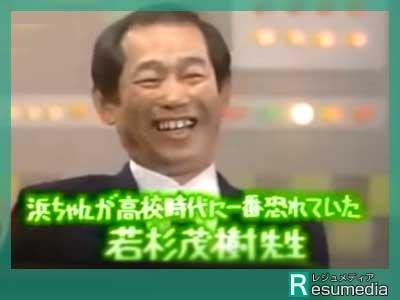 浜田雅功 高校時代 恩師 若杉先生
