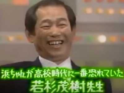 浜田雅功 恩師 若杉先生