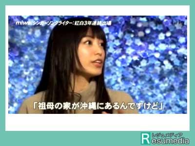 miwa テレビ アナザースカイ