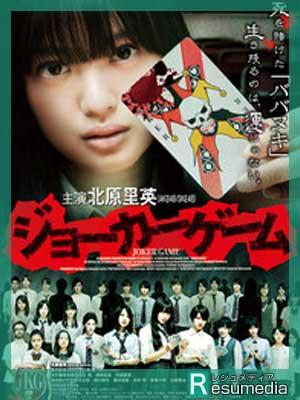 横浜流星 映画 ジョーカー・ゲーム