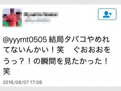 与田祐希 喫煙疑惑