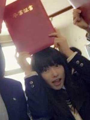 桜井日奈子 高校 卒業証書