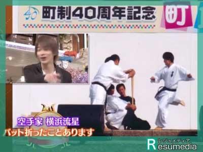 横浜流星 中学生時代 1年生 空手 演舞