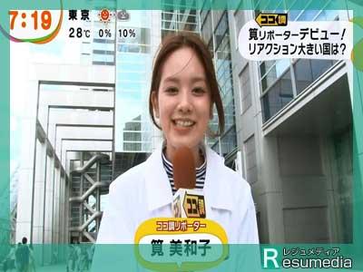 筧美和子 テレビ めざましテレビ