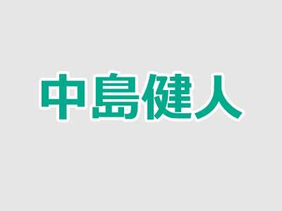 エピソード 中島健人 大学