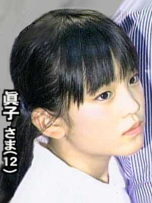 眞子さま 小学校時時代