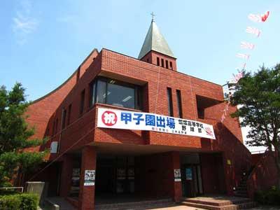 バカリズム 飯塚高等学校