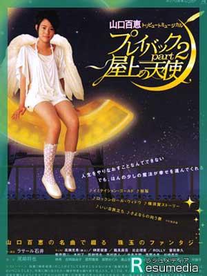 高畑充希 舞台 山口百恵トリビュートミュージカル プレイバック part2 〜屋上の天使