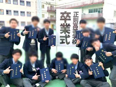 宮迫陸 正則高等学校卒業式