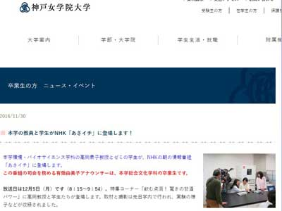神戸女学院大学 有働由美子