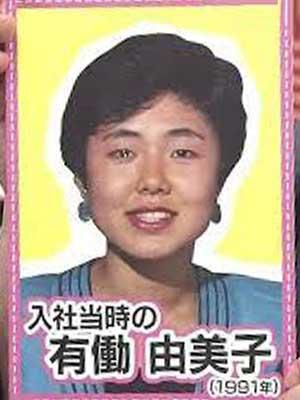 有働由美子 若い頃