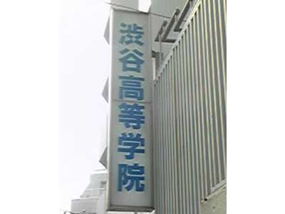 木下優樹菜 渋谷高等学院