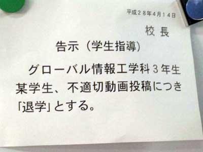 桐崎栄二 高校時代 退学通知