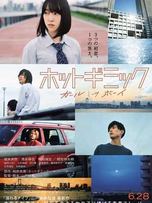堀未央奈 映画 ホットギミック
