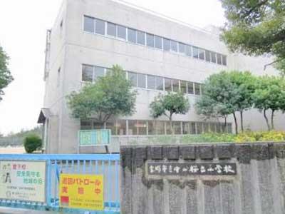 中山桜台小学校