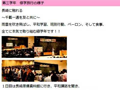 横浜市立鶴見中学校 修学旅行