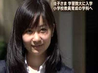 佳子さま 学習院大学