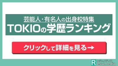 TOKIO 学歴ランキング